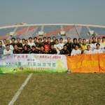 2010第三屆足球聯誼盃賽事